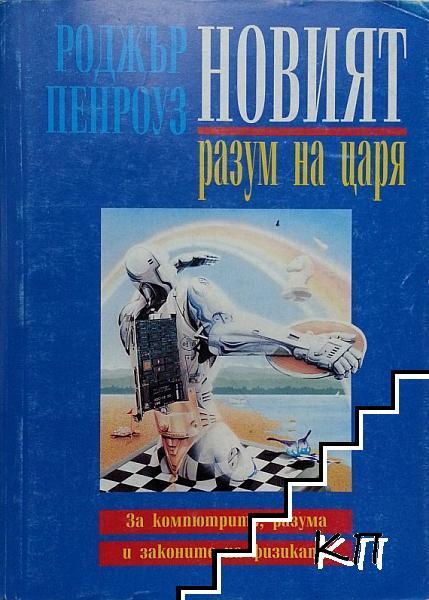 Резултат с изображение за пенроуз книги