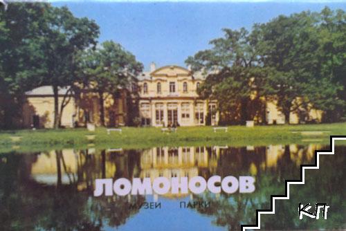 Ломоносов: Музеи. Парки