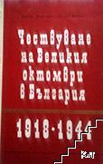 Чествуване на Великия октомври в България