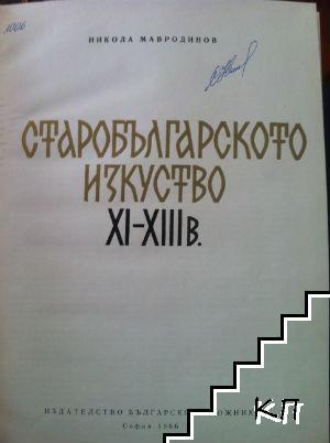 Старобългарското изкуство XI-XIII в.
