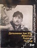 Избрани български сценарии