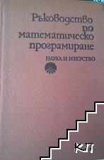 Ръководство по математическо програмиране