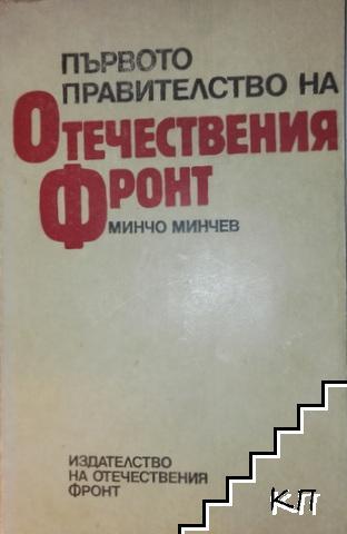 Първото правителство на Отечествения фронт