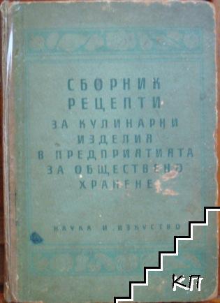 Сборник рецепти за кулинарни изделия в предприятията за обществено хранене. Част 1-2