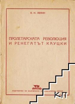 Пролетарската революция и ренегатът Кауцки