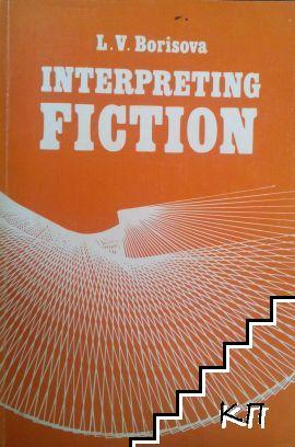 Interpreting fiction. Практическое пособие по интерпретации текста