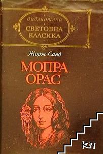 Мопра Орас