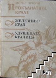 Прокълнатите крале. Книга 1-2