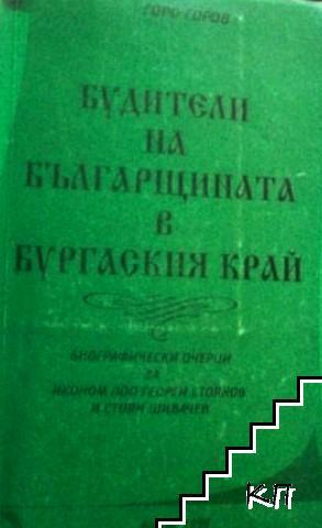 Будители на българщината в Бургаския край