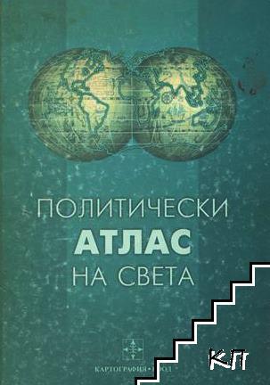 Политически атлас на света