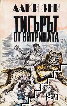 Тигърът от витрината