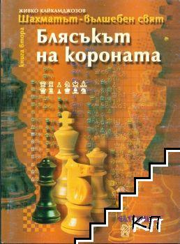 Шахматът - вълшебен свят. Книга 2: Блясъкът на короната