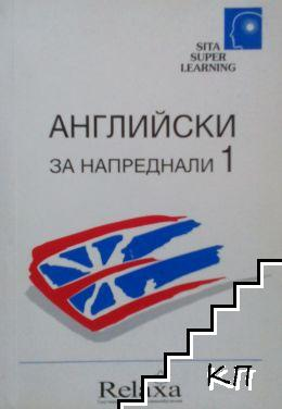 Английски за напреднали. Част 1