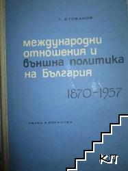 Международни отношения и външна политика на България 1870-1957