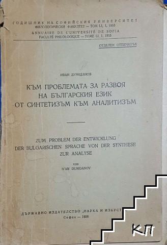 Към проблемата за развоя на българският език от синтетизъм към аналитизъм