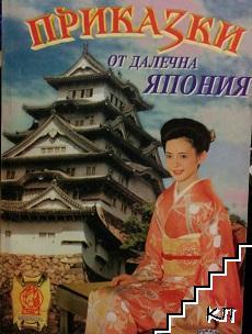 Приказки от далечна Япония