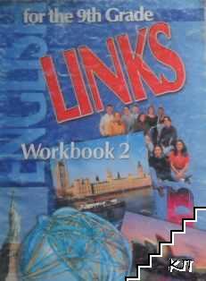 Links 1: Работна тетрадка № 2 по английски език за 9. клас