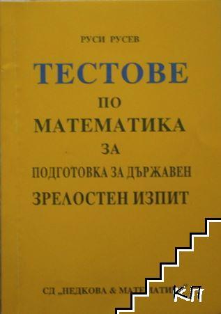Тестове по математика за подготовка за държавен зрелостен изпит