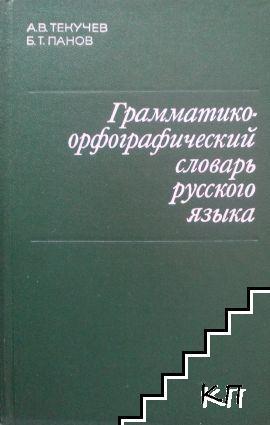 Грамматико-орфографический словарь русского языка