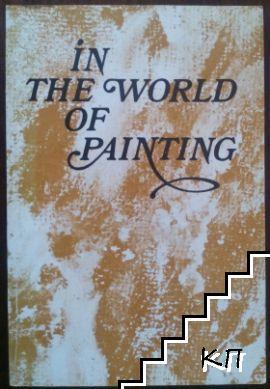В мире живописи / In the World of Painting