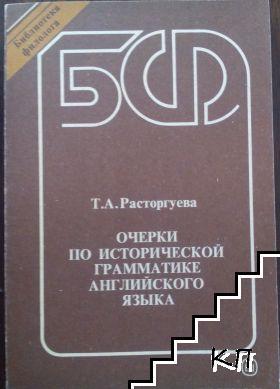 Очерки по исторической грамматике русского языка