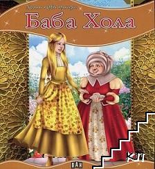 Моята първа приказка: Баба Хола