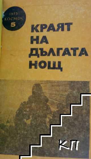 """Библиотека """"Космос"""""""