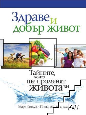 Здраве и добър живот - тайните, които ще променят живота ви