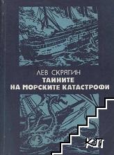 Тайните на морските катастрофи