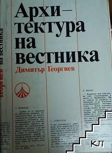 Архитектура на вестника