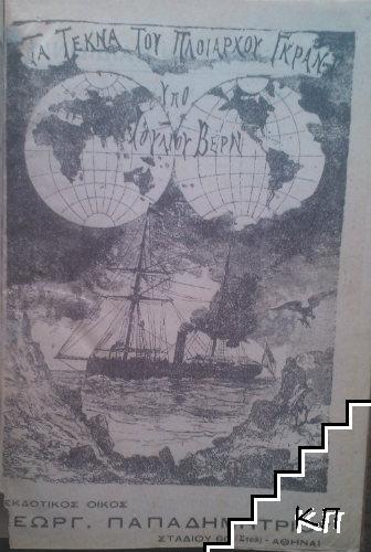 Τα τεκνα του πλοιαρχου Γκραντ