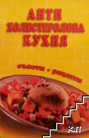 Антихолестеролова кухня