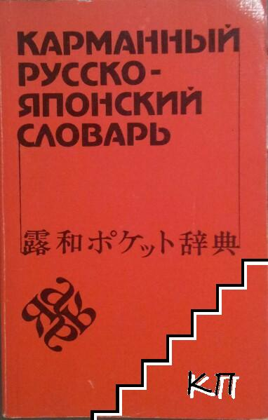 Карманный русско-японский словарь