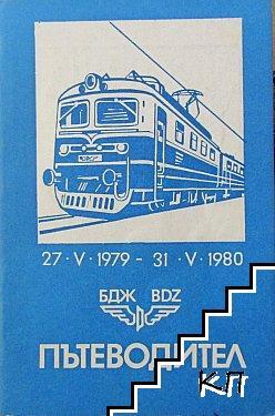 Пътеводител за железопътния и водния транспорт