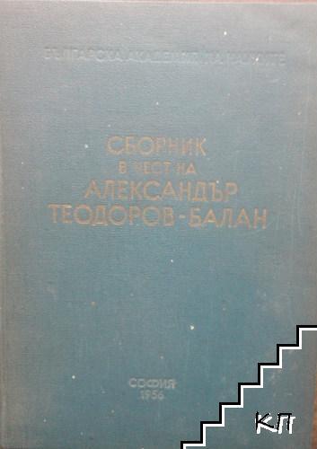 Сборник в чест на Александър Тодоров-Балан по случай деветдесет и петата му годишнина