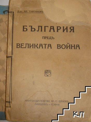 България предъ Великата война