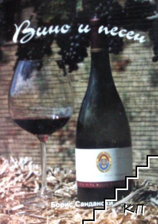 Вино и песен