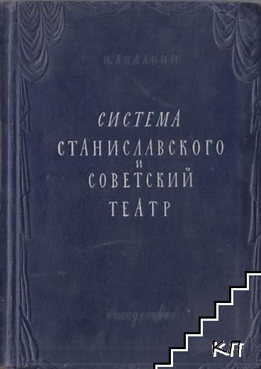 Система Станиславского и советский театр