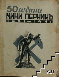 50 години мини Перникъ 1891-1941