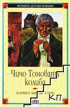 Чичо Томовата колиба