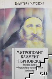 Митрополит Климент Търновски - жизнен път и обществено-политическа дейност