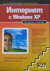 Интернет с Windows XP