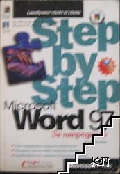Microsoft Word 97. Стъпка по стъпка