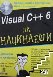 Visual C++ 6 за начинаещи