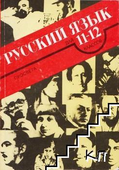 Русский язык для 11.-12. классов