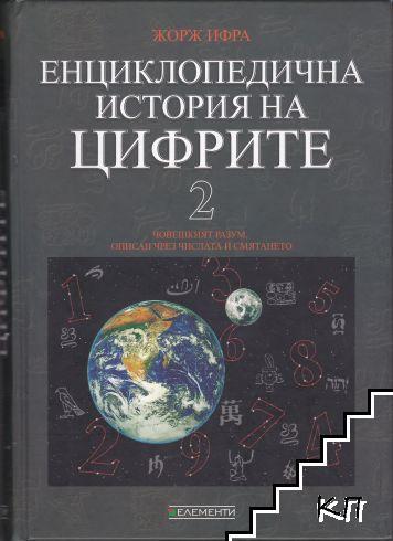 Енциклопедична история на цифрите. Том 2