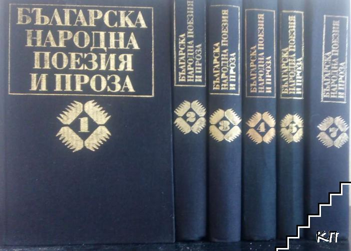 Българска народна поезия и проза в седем тома. Том 1-5, 7