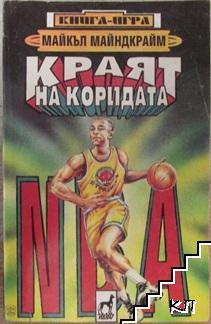 NBA. Краят на коридата