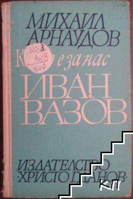 Какво е за нас Иван Вазов