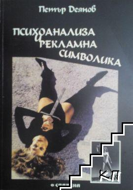 Психоанализа и рекламна символика